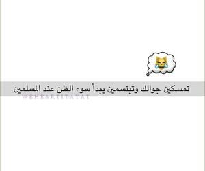 تحشيش عراقي, كلمات عربي, and ضحك funny image