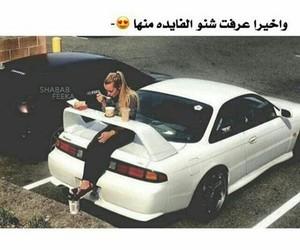 funny, عًراقي, and مُضحك image