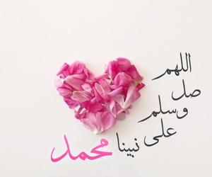 أُحِبُكْ, حُبْ, and رسول_الله image
