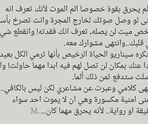 ambiguity, الموت, and كلمات image