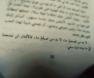عربي and تضحية image