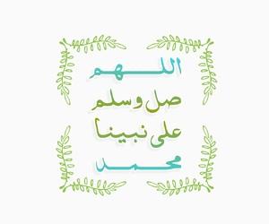 islam, love, and نبينا image