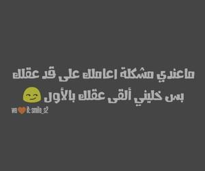 arabic, design, and funny image