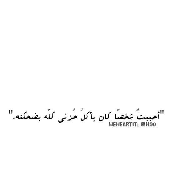 image about text in arabic عربي by قمَر on we heart it