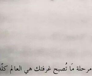 arab, مشكلة, and arabic+quotes image