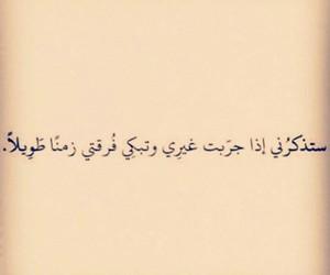 حيرة, خزن, and فِراقٌ image