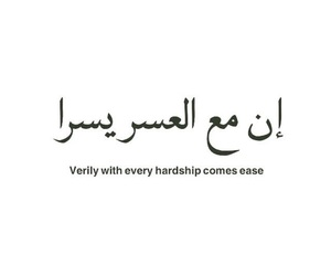 islam, arabic, and quotes image