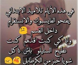 Algeria, funny, and algerie image