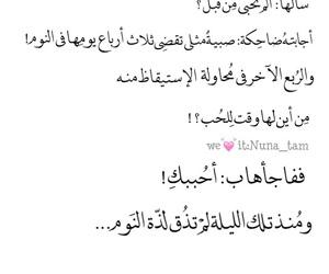 جمعة مباركة, حب عربي, and تصاميم كلمات image