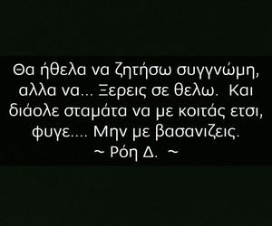 greek quotes, ellhnika, and love image