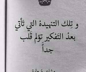 arabic, quotes, and sad image