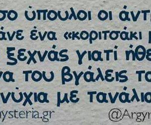 once upon a time and greek quotes image