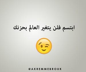 arabic quotes, emojis, and dz algerie image