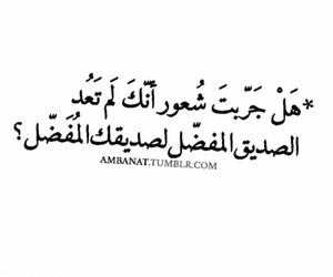 quotes, وَجع, and صديق image