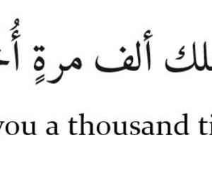 arabic, love, and quote image