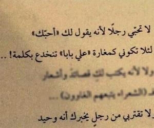 ﻋﺮﺑﻲ, احَبُك, and arabic+quotes image