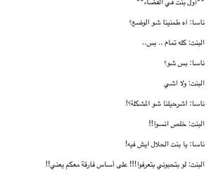 نكتة, البنت, and الفضاء image