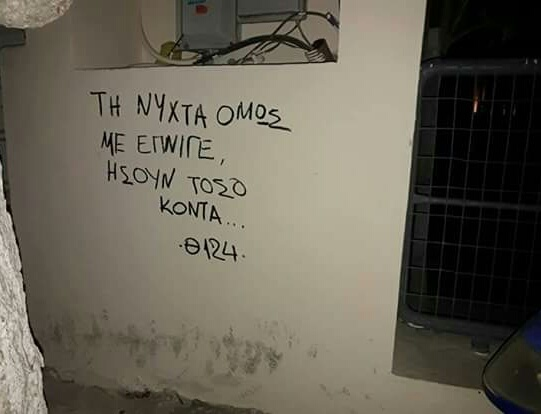 greek quotes, Ελληνικά, and greek wall image