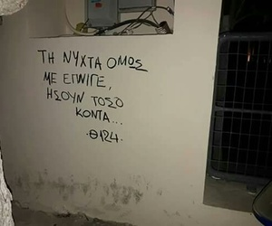 greek quotes, greek wall, and Ελληνικά image