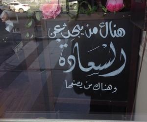 عربي, happiness, and arabic image