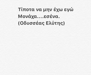 ελυτης and εσενα image