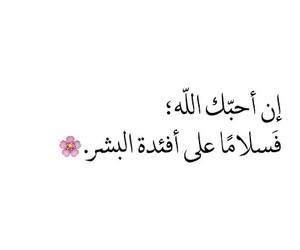 arabic, اسﻻميات, and islam image