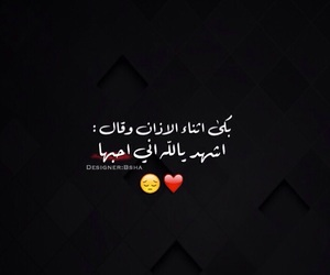 حُبْ, مؤمن, and بكاء image