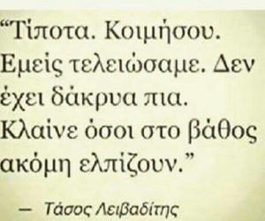 greek, poems, and quotes image