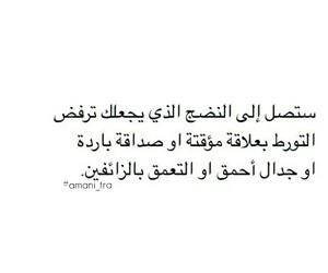 arabic, ﻋﺮﺑﻲ, and متابعةً image