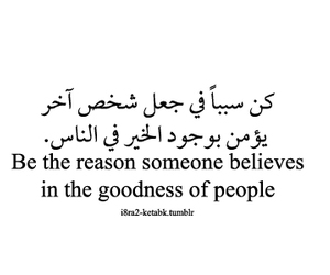 quotes, arabic, and ﻋﺮﺑﻲ image