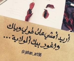 quotes, كلمات, and بالعراقي image