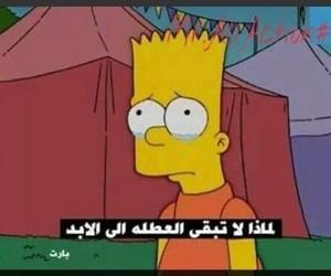 ﻋﺮﺑﻲ, ضٌحَك, and اجازة image