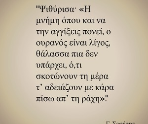 greek, quote, and poerty image