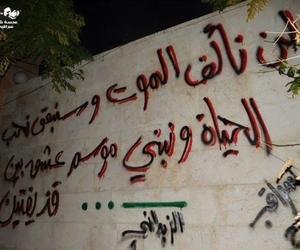 freedom, syria, and حُبْ image