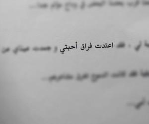كلمات, احبتي, and عادة image