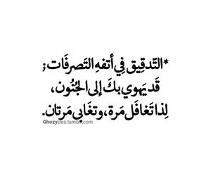 اقتباسات عربي and الحياة image