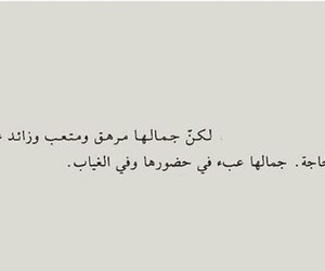 جُمال, الغياب, and مرهق image