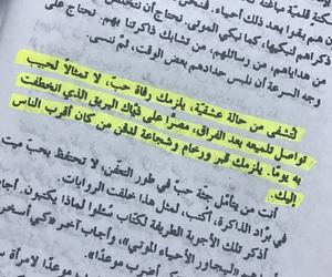 مستغانمي, حُبْ, and عشقّ image