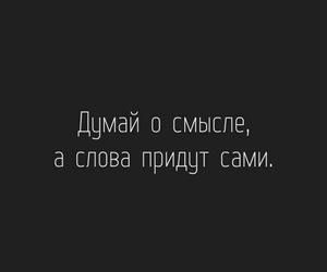 черный, белый, and цитата image