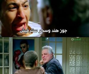 arabic, crazy, and funny image