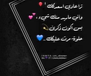good, حُبْ, and ﻋﺮﺑﻲ image