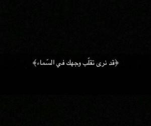 islam, القران الكريم, and اﻻسﻻم image