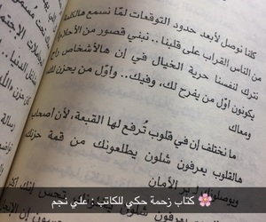arabic, book, and reading image