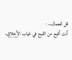 جمال اخلاق انا حب ماحلل, عشق مزز خقق خقه صاروخ, and بنت بنات رجال معضل image