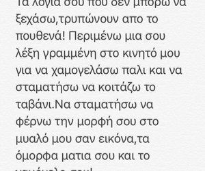 greek, qoutes, and quote image
