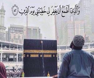 allah, Dubai, and islam image