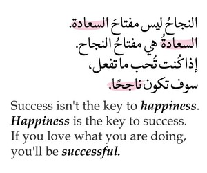 quotes, arabic, and phrases image