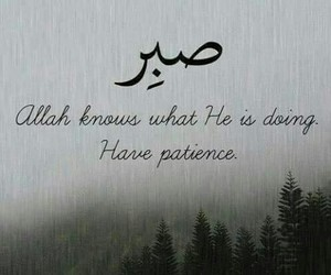 patience, allah, and islam image