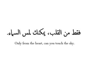 arabic, heart, and quotes image