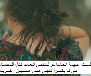 arabic, feelings, and girls image